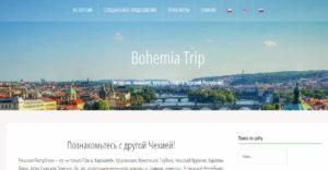 Reference Bohemia Trip